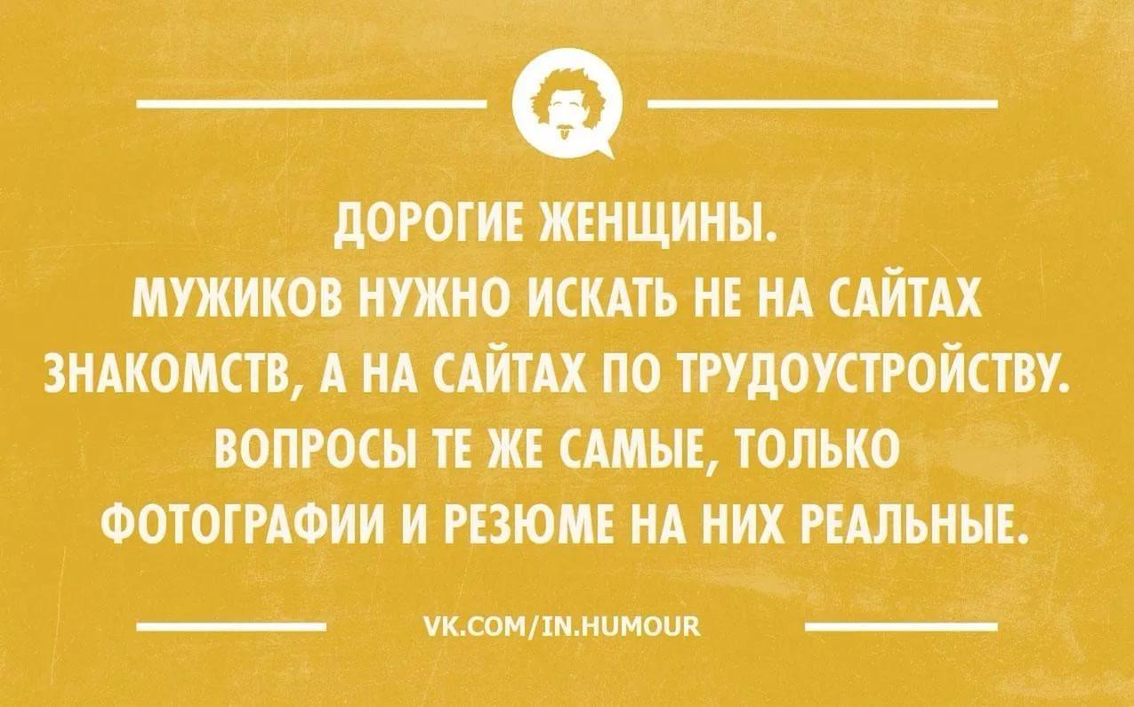 Красивые фразы для знакомства по интернету